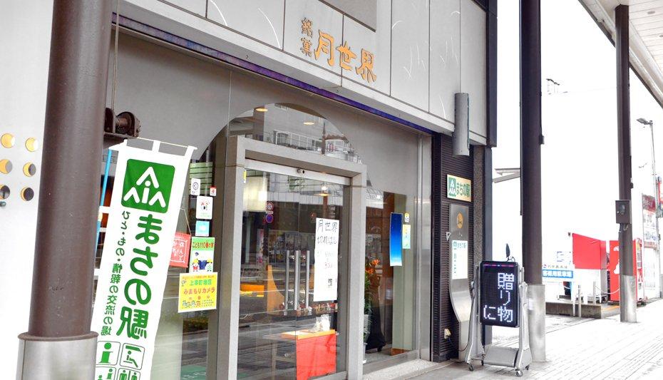 富山市上本町にある「月世界本舗 本店」。創業間もなくこの街へ。